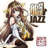 艦JAZZ -艦これBGMアレンジ- (艦これ缶バッチ付き)