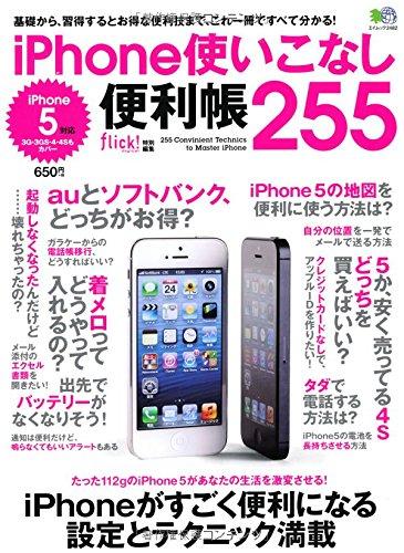 iPhone使いこなし便利帳255 (エイムック 2482)の詳細を見る
