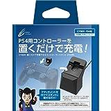CYBER ・ 置くだけで充電できるコントローラースタンド ( PS4 用) ブラック - PS4