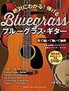絶対にわかる! 弾けるブルーグラス・ギター 【DVD付】