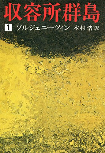 収容所群島〈1〉―1918-1956 文学的考察 (1974年)の詳細を見る