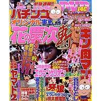 パチンコオリジナル実戦術 2009年 04月号 [雑誌]