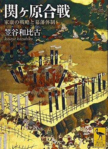 関ヶ原合戦  家康の戦略と幕藩体制 (講談社学術文庫)の詳細を見る