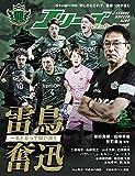 J LEAGUE SOCCER KING (Jリーグサッカーキング) 2017年 08 月号 [雑誌]