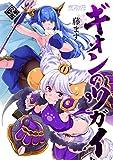 ギオンのツガイ 2 (MFコミックス アライブシリーズ)