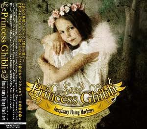 プリンセス・ジブリ