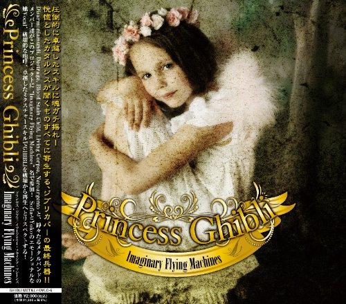 プリンセス・ジブリの詳細を見る