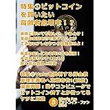 ビットコインファン第16号:①ビットコインを買いたい高齢者急増中!?②Valu批判者へ宣戦布告 ビットコイン・ファン