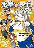 氷室の天地 Fate/school life: 6 (4コマKINGSぱれっとコミックス)