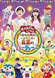 「おかあさんといっしょ」スペシャルステージ ~ようこそ、真夏のパーティーへ~ [DVD]/