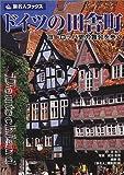 旅名人ブックス44 ドイツの田舎町