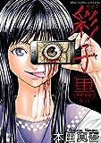 彩子 黒 (少年チャンピオン・コミックス エクストラ)