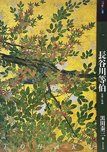 もっと知りたい長谷川等伯—生涯と作品 (アート・ビギナーズ・コレクション)
