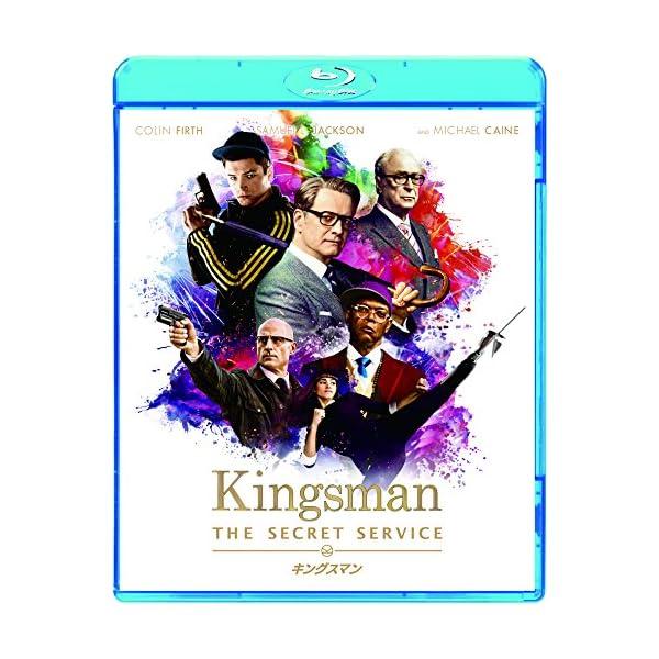 キングスマン [AmazonDVDコレクション]...の商品画像