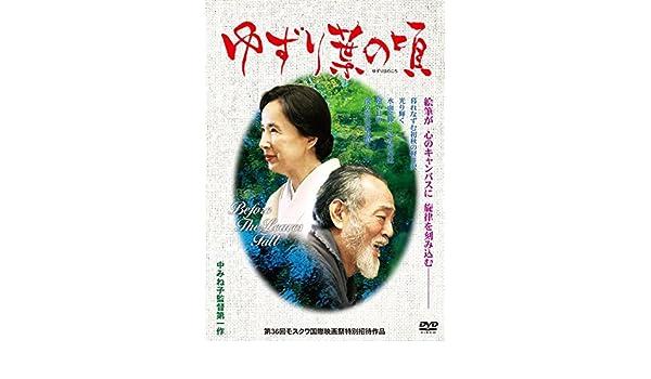 Amazon | ゆずり葉の頃 [DVD] | ...