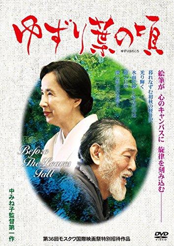 ゆずり葉の頃[DVD]