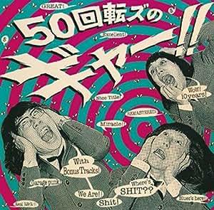 『50回転ズのギャー!!+15』~10th Anniversary Edition~(初回限定盤)(DVD付)