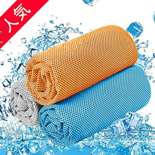 スポーツタオル 冷却タオル (3枚セット) [UVカット・超...