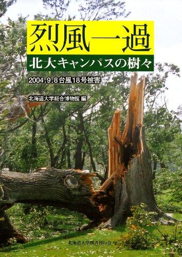烈風一過 北大キャンパスの樹々―2004.9.8台風18号被害