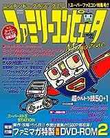 ミニスーファミに合わせて「ファミマガ」復活第2弾が10月発売
