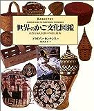 世界のかご文化図鑑―自然を編む民族の知恵と技術