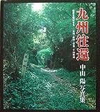 九州往還―歴史を偲ばせるー長崎・薩摩・豊後・日向街道