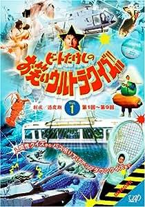 ビートたけしのお笑いウルトラクイズ!! Vol.1 [DVD]