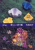 暮らしに折り紙 (折り紙雑貨店 (2))