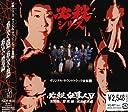 必殺仕事人 激闘編 / 旋風編 / 風雲竜虎編 ― オリジナル サウンドトラック全集 16