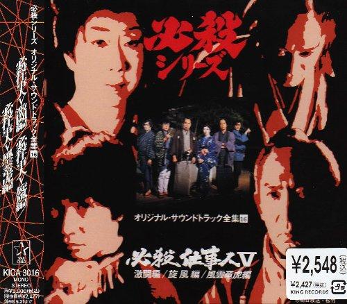 必殺仕事人 激闘編 / 旋風編 / 風雲竜虎編 ― オリジナル・サウンドトラック全集 16