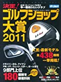 決定!ゴルフショップ大賞2011 (GAKKEN SPORTS MOOK)