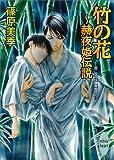 竹の花~赫夜姫伝説 英国妖異譚10 (講談社X文庫ホワイトハート)