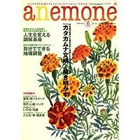anemone (アネモネ) 2008年 06月号 [雑誌]
