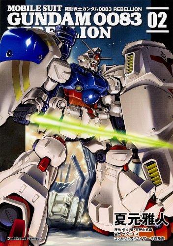 機動戦士ガンダム0083 REBELLION (2) (カドカワコミックス・エース)の詳細を見る