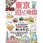 まっぷる 東京 遊ビ地図 (まっぷるマガジン)