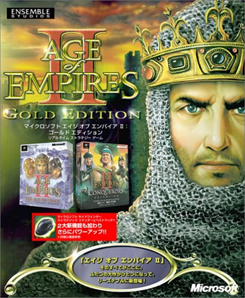 ビーチ効果的にサイトMicrosoft Age of Empires 2 Gold Edition