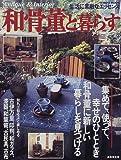 和骨董と暮らす―Antique & interior (Seibido mook)