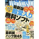 Windows 100% 2012年 05月号 [雑誌]