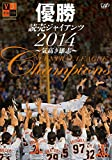 優勝 読売ジャイアンツ2014~気高き雄志~[DVD]