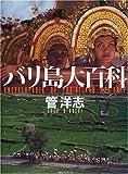 バリ島大百科 画像