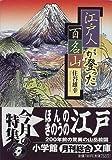 江戸人が登った百名山 (小学館文庫)