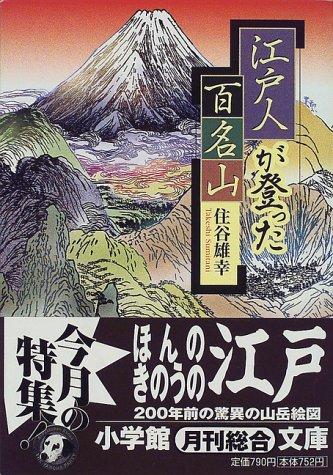 江戸人が登った百名山 (小学館文庫)の詳細を見る