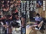 縄泣き不倫妻畜生玩具 (3) 桜田由加里 [VHS]
