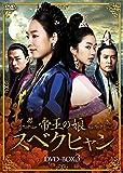 帝王の娘 スベクヒャン DVD-BOX3[DVD]