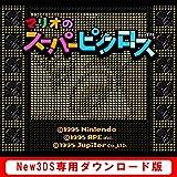 Newニンテンドー3DS専用 マリオのスーパーピクロス 【スーパーファミコンソフト...