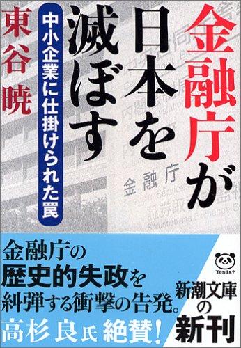 金融庁が日本を滅ぼす―中小企業に仕掛けられた罠 (新潮文庫)の詳細を見る