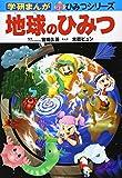 地球のひみつ (学研まんが・新ひみつシリーズ)