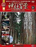 神社百景DVDコレクション 31号 (戸隠神社・榛名神社) [分冊百科] (DVD付)