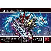 ナイトガンダム カードダスクエスト 限定カード KCQ-PR-018 魔竜剣士ゼロガンダム [竜の一族]