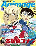 Animage(アニメージュ) 2019年 08 月号 [雑誌]
